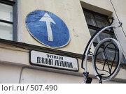 Улица Джона Леннона (2008 год). Стоковое фото, фотограф Ирина Соколова / Фотобанк Лори