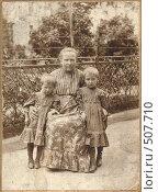 Купить «Портрет мамы с двумя дочками. 1908 год.», фото № 507710, снято 18 февраля 2020 г. (c) Сергей Лаврентьев / Фотобанк Лори