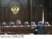 Купить «Заседание Конституционного суда РФ», фото № 508078, снято 9 октября 2008 г. (c) Vladimir Kolobov / Фотобанк Лори