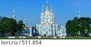Панорама Смольного Собора, Санкт-Петербург. Стоковое фото, фотограф Алина Анохина / Фотобанк Лори