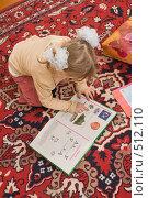 Купить «Пятилетняя девочка читает букварь», фото № 512110, снято 17 октября 2008 г. (c) Федор Королевский / Фотобанк Лори