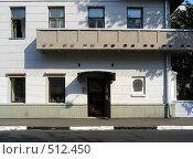 Купить «Москва. Дом , в котором жила Анна Ахматова на Большой Ордынке.», эксклюзивное фото № 512450, снято 7 сентября 2008 г. (c) lana1501 / Фотобанк Лори