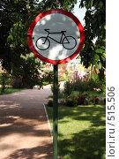 """Купить «Знак """"Движение на велосипедах запрещено""""», фото № 515506, снято 17 июня 2008 г. (c) Сергей Лысенков / Фотобанк Лори"""