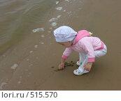 Купить «Маленькая девочка рисует на мокром песке у воды», фото № 515570, снято 14 июля 2007 г. (c) Марина Бандуркина / Фотобанк Лори