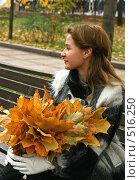 Купить «Девушка с букетом кленовых листьев», эксклюзивное фото № 516250, снято 11 октября 2008 г. (c) Оксана Гильман / Фотобанк Лори