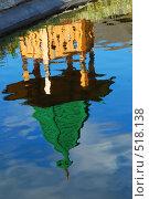 Купить «Москва. Измайловский Кремль. Внутренний дворик. Отражение беседки в пруду.», эксклюзивное фото № 518138, снято 21 октября 2008 г. (c) lana1501 / Фотобанк Лори