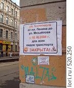 Купить «Движение закрыто», фото № 520250, снято 22 октября 2008 г. (c) Наталья Лукина / Фотобанк Лори