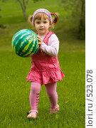 Бегущая девочка с мячиком похожим на арбуз. Стоковое фото, фотограф Вячеслав Дусалеев / Фотобанк Лори