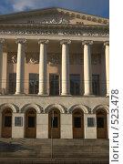 Купить «Здание Опекунского совета на Солянке», фото № 523478, снято 24 октября 2008 г. (c) Артем Ефимов / Фотобанк Лори
