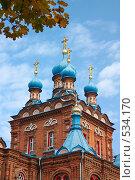 Купить «Церковь Георгия Победоносца. Краснодар», фото № 534170, снято 24 октября 2008 г. (c) Tatiana / Фотобанк Лори