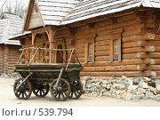 Купить «Старая традиционная украинская телега на фоне дома. Казачье поселение.», фото № 539794, снято 2 ноября 2008 г. (c) Сергей Литвиненко / Фотобанк Лори