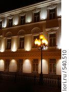 Купить «Москва вечерняя, Арбат», эксклюзивное фото № 540510, снято 29 октября 2008 г. (c) Дмитрий Неумоин / Фотобанк Лори