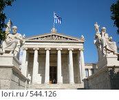 Купить «Афинская академия», фото № 544126, снято 23 сентября 2008 г. (c) Elena Monakhova / Фотобанк Лори