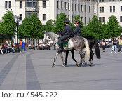 Купить «Конная милиция на Манежной площади в Москве», эксклюзивное фото № 545222, снято 12 мая 2008 г. (c) lana1501 / Фотобанк Лори