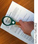 Купить «Кредитный договор», фото № 545962, снято 22 января 2007 г. (c) Павлова Татьяна / Фотобанк Лори