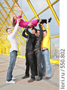 Купить «Юноши поднимают девушку», фото № 550802, снято 24 февраля 2019 г. (c) Losevsky Pavel / Фотобанк Лори