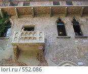 Купить «Дом и балкон Джульетты. Верона. Италия», фото № 552086, снято 22 июля 2008 г. (c) Светлана Кудрина / Фотобанк Лори
