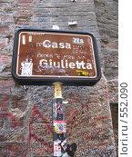Купить «Дом Джульетты. Верона. Италия.», фото № 552090, снято 22 июля 2008 г. (c) Светлана Кудрина / Фотобанк Лори