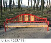 Купить «Веселая лавочка», фото № 553178, снято 30 октября 2008 г. (c) Алексей Гунев / Фотобанк Лори