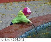Купить «Ребенок ловит осенние листья в фонтане», фото № 554342, снято 4 октября 2008 г. (c) Огульчанский Александер / Фотобанк Лори