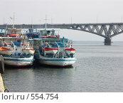 Купить «Саратовский мост и корабли», фото № 554754, снято 26 сентября 2008 г. (c) Антон Стариков / Фотобанк Лори