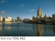 Купить «Москва-река в районе Краснопресненской набережной», фото № 556442, снято 8 ноября 2008 г. (c) Pukhov K / Фотобанк Лори