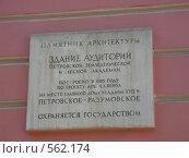 Купить «Тимирязевская академия», фото № 562174, снято 26 мая 2018 г. (c) Саида Данюкова / Фотобанк Лори