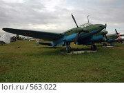 Купить «Музей авиации в Монино, пикирующий бомбардировщик Пе-2», фото № 563022, снято 6 сентября 2005 г. (c) Александр Гаврилов / Фотобанк Лори