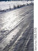 Купить «Гололедица на дороге», фото № 565510, снято 1 января 2008 г. (c) Василий Вишневский / Фотобанк Лори