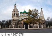 Церковь Ильи Пророка в Ярославле (2008 год). Редакционное фото, фотограф Сергей Анисимов / Фотобанк Лори