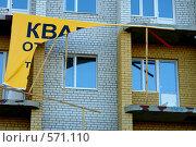 Купить «Кризис в строительном бизнесе. Замороженное строительство», эксклюзивное фото № 571110, снято 31 марта 2020 г. (c) Александр Тараканов / Фотобанк Лори