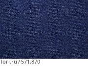 Купить «Темно синий джинсовый материал», фото № 571870, снято 16 ноября 2008 г. (c) Дмитрий Крамар / Фотобанк Лори