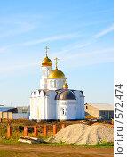 Купить «Строительство церкви», фото № 572474, снято 2 октября 2008 г. (c) Виктория Кириллова / Фотобанк Лори