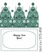 Купить «Новогодняя абстракция. Открытка.», иллюстрация № 573458 (c) Светлана Кудрина / Фотобанк Лори