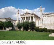 Купить «Афинская академия», фото № 574802, снято 23 сентября 2008 г. (c) Elena Monakhova / Фотобанк Лори