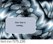 Купить «Новогодняя абстракция. Открытка.», иллюстрация № 575230 (c) Светлана Кудрина / Фотобанк Лори