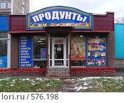 """Купить «Магазин """"Продукты""""», эксклюзивное фото № 576198, снято 21 ноября 2008 г. (c) lana1501 / Фотобанк Лори"""