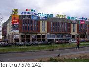 Купить «Москва. Торговый комплекс AST», эксклюзивное фото № 576242, снято 21 ноября 2008 г. (c) lana1501 / Фотобанк Лори