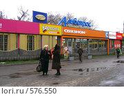 """Купить «Торговый комплекс """"Альбатрос""""», эксклюзивное фото № 576550, снято 21 ноября 2008 г. (c) lana1501 / Фотобанк Лори"""