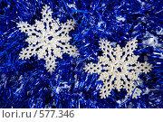 Купить «Две новогодние снежинки на синем фоне из мишуры», фото № 577346, снято 22 ноября 2008 г. (c) Архипова Мария / Фотобанк Лори