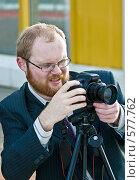 Купить «Фотограф», фото № 577762, снято 15 ноября 2008 г. (c) Сергей Лаврентьев / Фотобанк Лори