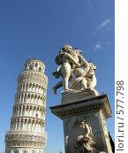 Купить «Пизанская башня и часть фонтана. Пиза. Италия», фото № 577798, снято 9 ноября 2008 г. (c) Колчева Ольга / Фотобанк Лори