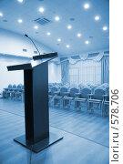 Купить «Трибуна в современном актовом зале», фото № 578706, снято 17 октября 2008 г. (c) Вадим Пономаренко / Фотобанк Лори