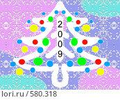 Купить «Новогодняя абстракция. Открытка.», иллюстрация № 580318 (c) Светлана Кудрина / Фотобанк Лори