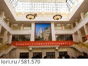 Купить «Холл фундаментальной библиотеки МГУ», фото № 581570, снято 27 октября 2008 г. (c) Донцов Евгений Викторович / Фотобанк Лори