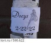 Купить «Досуг в городе», фото № 590622, снято 31 июля 2007 г. (c) Александр Михалёв / Фотобанк Лори