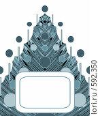 Купить «Новогодняя абстракция с местом для письма или поздравления», иллюстрация № 592350 (c) Светлана Кудрина / Фотобанк Лори