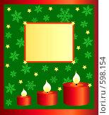 Новогодняя открытка со свечами. Стоковая иллюстрация, иллюстратор Алина Анохина / Фотобанк Лори