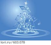 Купить «Праздничная тема», иллюстрация № 603078 (c) Павел Коновалов / Фотобанк Лори