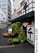 Купить «У цветочного салона, Токио», фото № 604530, снято 28 ноября 2008 г. (c) Алексей Еманов / Фотобанк Лори